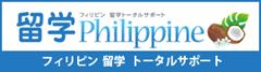 フィリピンに留学【留学フィリピン】ワーキングホリデー・ワーホリをトータルサポート